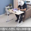 OMT 접이식 높이조절 좌식 테이블 책상 거실 ONA-S1