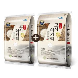 김포 수남 고시히카리 10kg+10kg 18년산(박스포장)