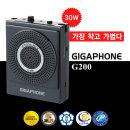 준성 기가폰 G-200 30W 유선/강의용마이크 앰프스피커