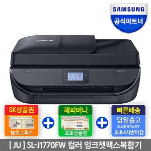 (JU) SL-J1770FW 잉크젯 삼성복합기 팩스 무선 프린터