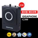 준성 기가폰 G-300 35W 유선/강의용마이크 앰프스피커