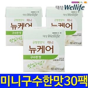 뉴케어 구수한맛 150mlx30팩/환자영양식