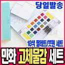 민화샵 고체물감팔레트+워터붓펜2P세트 고체물감18색