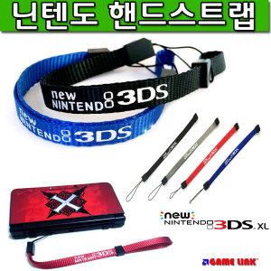 닌텐도 핸드스트랩 NEW 3DS (손목고리/손목줄)