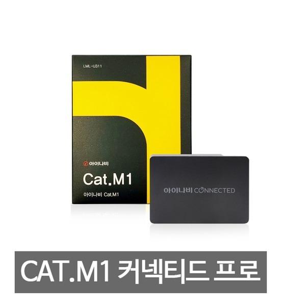 아이나비 커넥티드 프로 CAT.M1 GPS 퀀텀 QXD사용