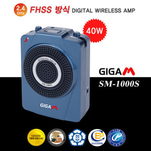 준성 기가폰 SM-1000S 40W 무선/강의용 아웃도어앰프