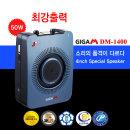 준성 기가폰 DM-1400 50W 무선/강의용 아웃도어앰프