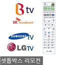 SK BTV 셋톱박스 리모컨 삼성 LGTV 리모콘