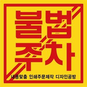 주차금지 스티커 경고장 불법주차 관리 인쇄 디자인