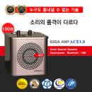 준성 기가폰 ACE1.0 100W 유선/강의용 아웃도어앰프