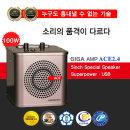 준성 기가폰 ACE2.4 100W 무선/강의용 아웃도어앰프