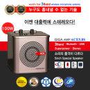준성 기가폰 ACE5.8 100W 무선/강의용 아웃도어앰프