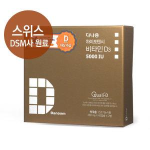 다나음 하이포텐시 비타민D3 5000IU 60캡슐 2병 세트