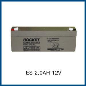로케트 밧데리/DC12V 2.0A/ES-2.0AH/축전지/배터리/