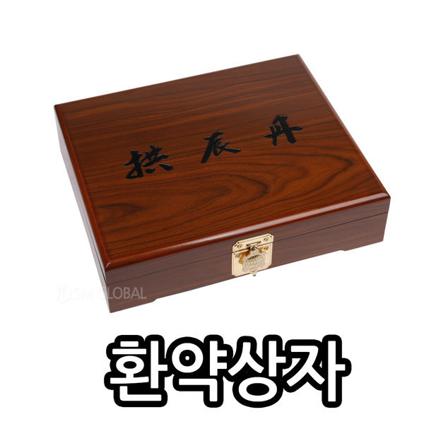 환약상자/30환/환상자/공진환/보관케이스/청병
