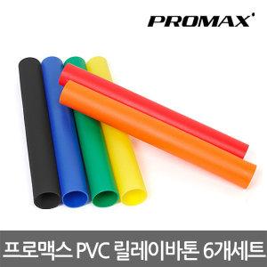 프로맥스 PVC 릴레이바톤 6개세트 KK-146P 바턴