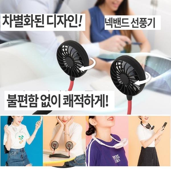 충전식 휴대용 선풍기 듀얼팬 넥밴드형 간편휴대-IO2
