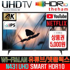 더함 N431UHD SMART HDR10 4K UHD TV 유튜브/넷플릭스