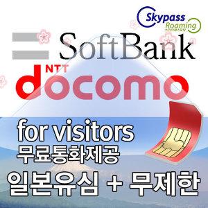 일본유심칩 무제한 데이터 로밍 심카드 공항수령