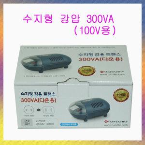 한진종합전기/ 변압기/강압기/300VA-(100V용)/트랜스/