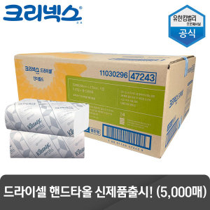 유한킴벌리 핸드 타올/종이 페이퍼 타월/5000매 티슈