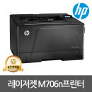 A3 레이저프린터 M706n 흑백/무선 키보드세트 증정/DIT