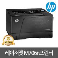 A3 레이저프린터 M706n 흑백/사은품증정/당일발송/DIT