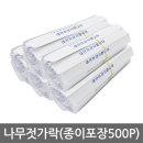 나무젓가락(종이포장50p)10개/일회용/업소용/비닐저