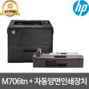 A3 레이저프린터 M706dtn 자동양면+500매트레이/DS