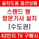 옵션상품TV구매필수 N431UHD 수도권 스탠드형 방문설치