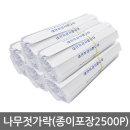 나무젓가락(종이포장2500p)일회용/업소용/위생/비닐저