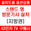 옵션상품TV구매필수 N431UHD 지방권 스탠드형 방문설치