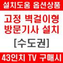 옵션상품TV구매필수 N431UHD 수도권 벽걸이형 방문설치