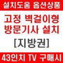 옵션상품TV구매필수 N431UHD 지방권 벽걸이형 방문설치