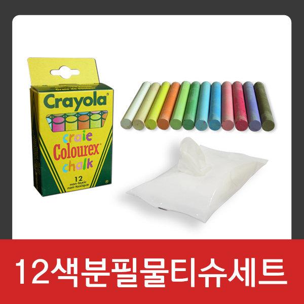 12색분필물티슈세트 백묵 초크 분필 칠판 흑판
