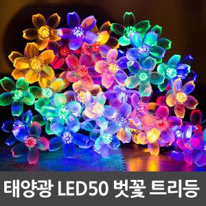 태양광 LED 벗꽃 트리등 장식등 조명등 줄조명 호스등