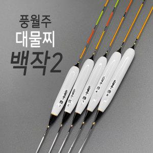풍월주 백작2 대물찌 / 낚시찌 / 민물찌