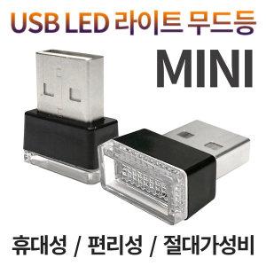 미니 USB LED 램프 라이트 무드등 차량용품 휴대용