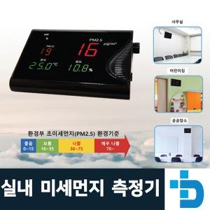국내제조 실내 미세먼지 농도 공기질 측정기