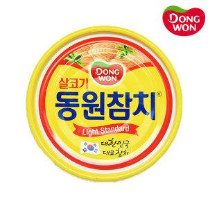 동원 살코기 참치 200g 10개 무료배송