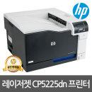 A3 컬러 레이저프린터 CP5225dn 설치문의/ 증정품/DIT
