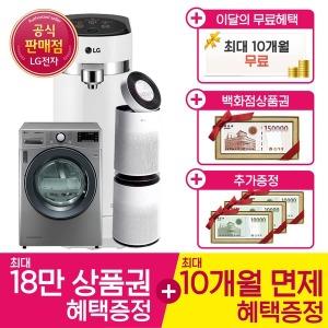 LG 정수기 상품권18만원+18만원할인 특별혜택