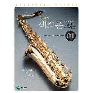 색소폰의달인이되기위한100가지팁/교재/음악교재/도서