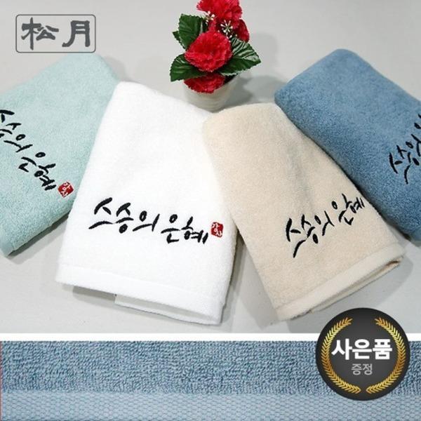 송월타올 스승의은혜 1매 세면타월 기념수건 스승의날 답례품