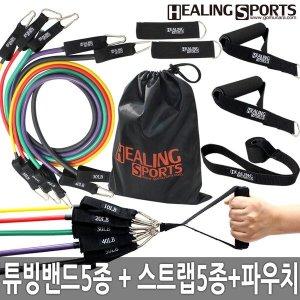 튜빙밴드 전문가용 풀세트 5종 운동용 라텍스고무밴드