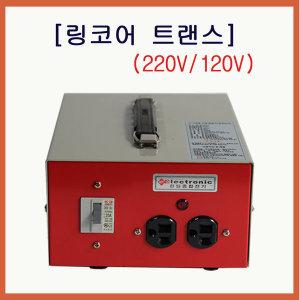 한일종합전기/변압기/강압기/3KVA-(120V용)/링코어/