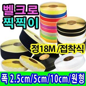 벨크로 테이프/접착 찍찍이/폭2.5cm/5cm/10cm방풍비닐
