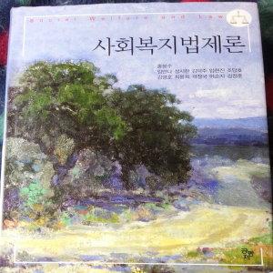 사회복지 법제론/홍봉수외.공동체.2016