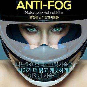 풀페이스용 오토바이 헬멧용 김서림방지필름 김서림방