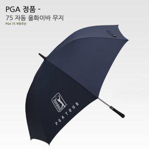 PGA투어 75자동 화이바무지 골프우산 골프자동우산